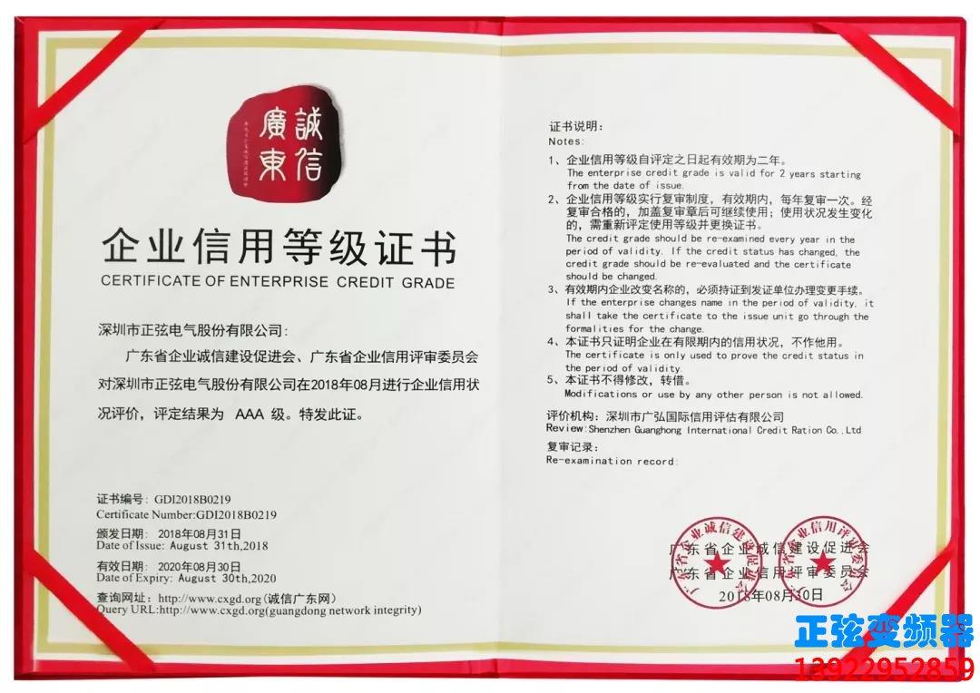 正弦电气荣获AAA级企业信用等级证书(图1)